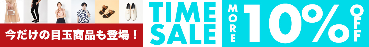 MORE 10%OFF TIME SALE メンズ