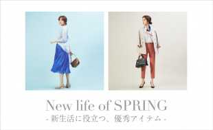 New life of SPRING -新生活に役立つ、優秀アイテム-