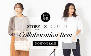 【STORY 9月号掲載】STORY×qualite collaboration item