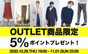 OUTLET商品限定 5%ポイントプレゼント!