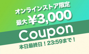 最大¥3,000 OFF COUPON