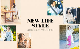 NEW LIFE STYLE -春服から始める新しい生活-