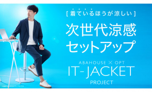 【 IT-JACKET PROJECT 】 第三弾 次世代涼感セットアップ