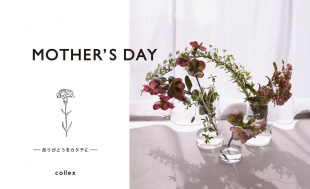 MOTHER'S  DAY-ありがとうをカタチに- 母の日ギフト
