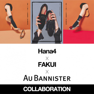 Hana4×FAKUI×Au BANNISTER COLLABORATION