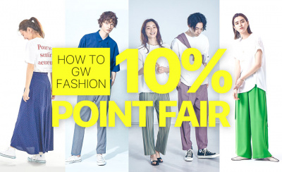 HOW TO GW FASHION -10% POINT  FAIR- メンズ