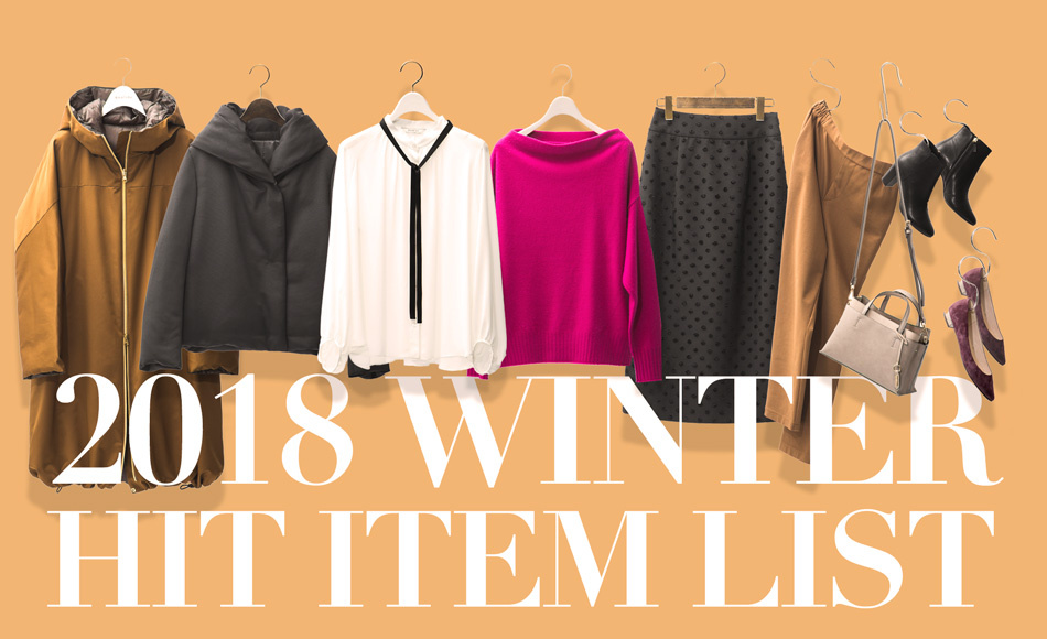 2018 Winter HIT ITEM LIST