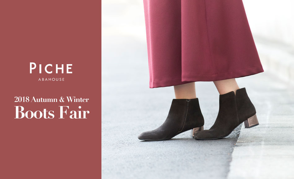 PICHE ABAHOUSE 2018 Autumn&Winter Boots Fair